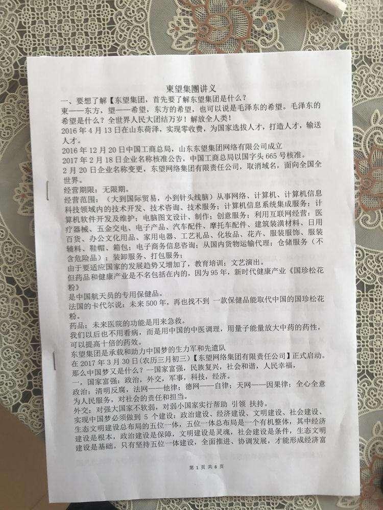 timg东望集团传销.jpg