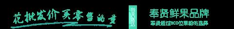 奉贤黄桃销售平台——好黄桃网