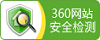 360监测安全网站