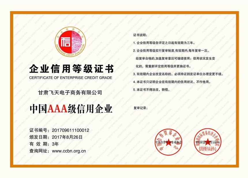 AAA企业信用证书.jpg