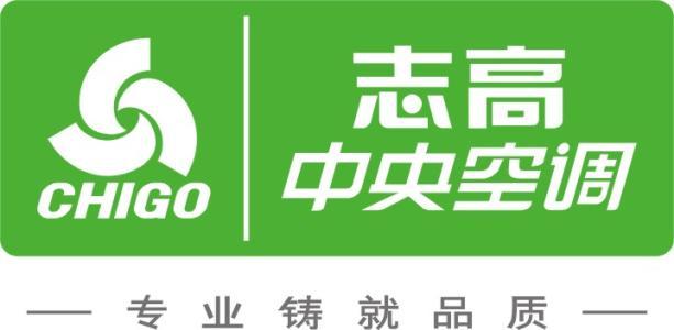 志高中央空调1.jpg
