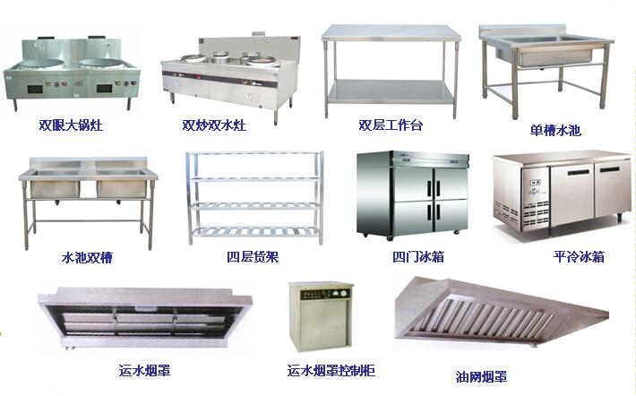 副食烹饪区基本设备