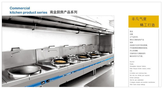 厨房设备工程,商业厨具系列