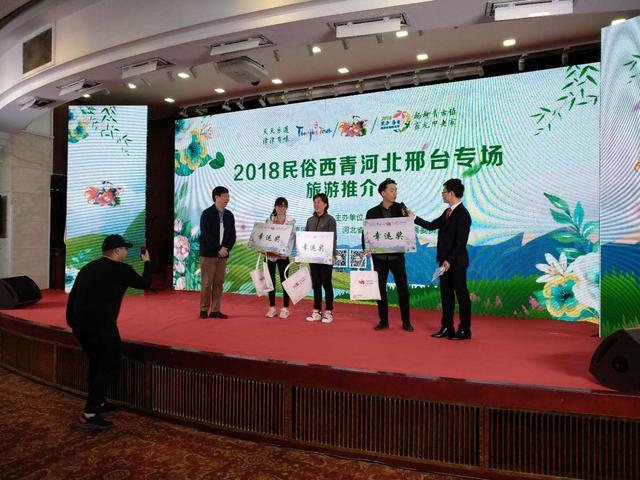 2018民俗西青河北邢台旅游推介会