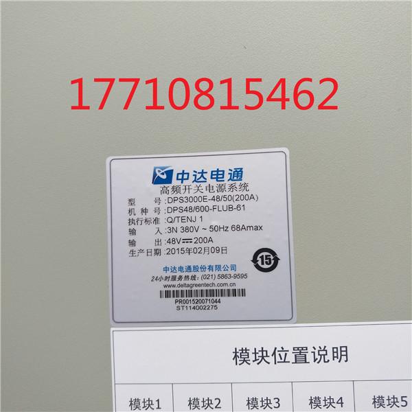 台达dpr48/50g整流模块,esr-48/56k c电源模块