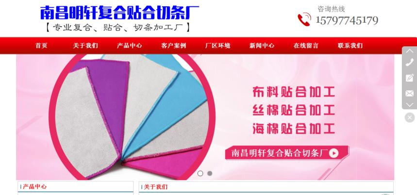 网站案例:南昌明轩复合厂