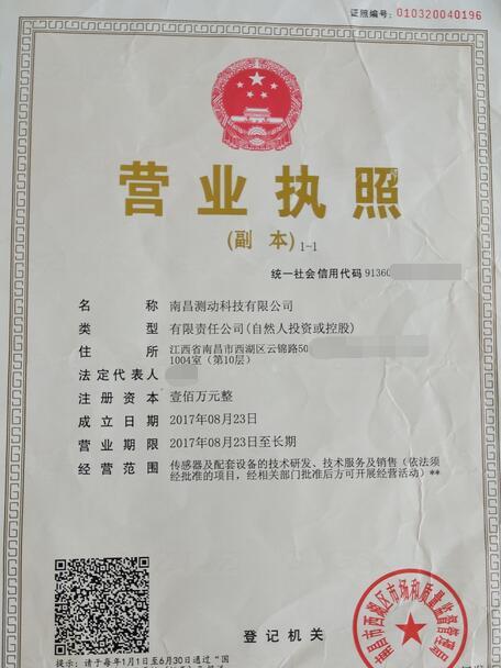 南昌测动科技-营业执照