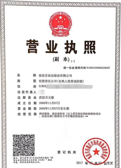 百世洁保洁网站合作执照
