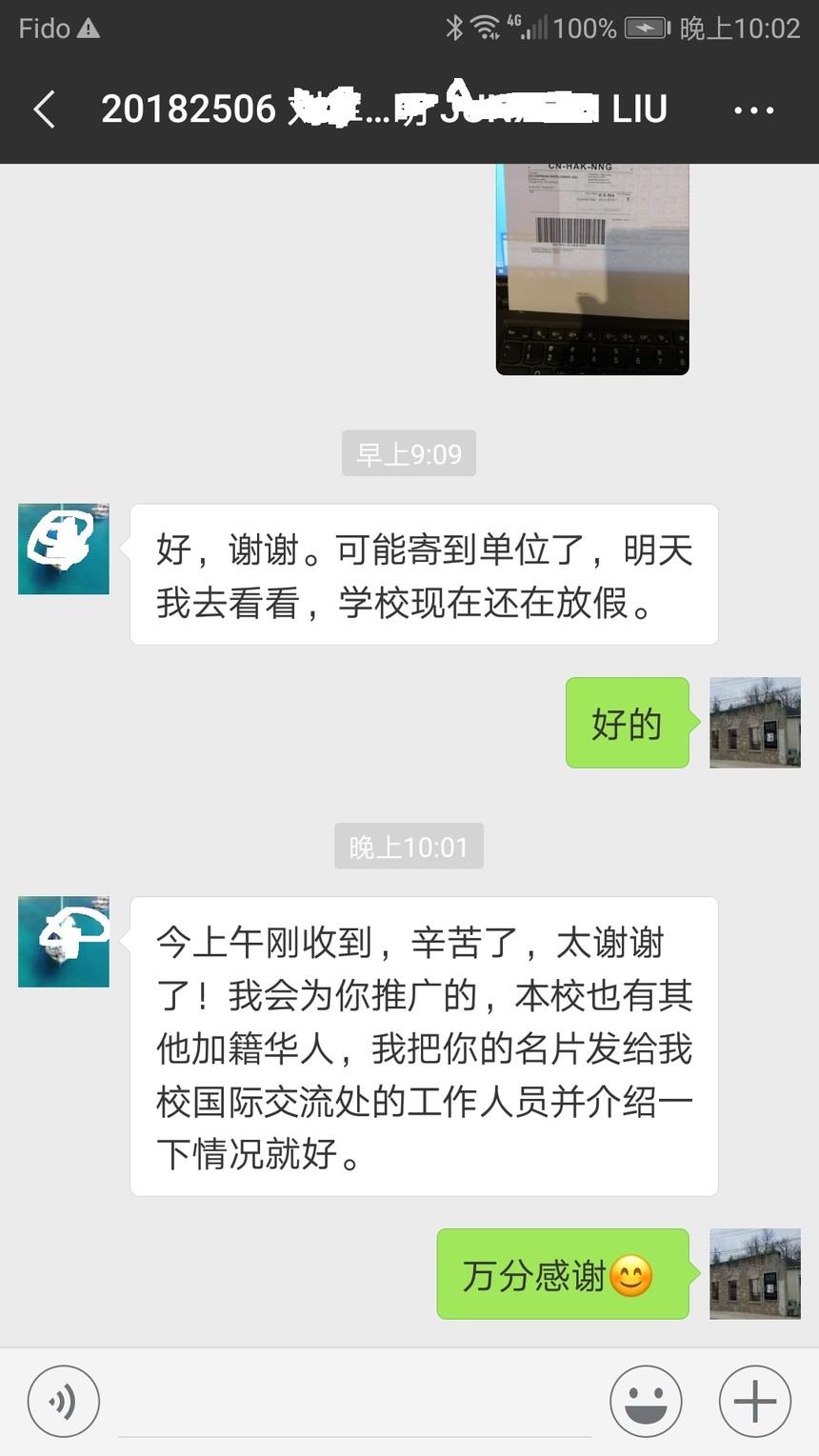 20182506 刘军贤 许诺推荐客户.jpg