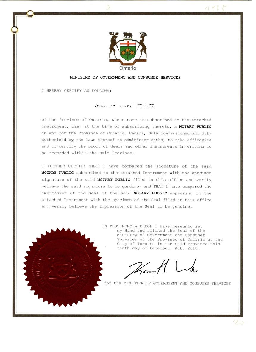 省政府认证页 -  - 放弃继承权.jpg