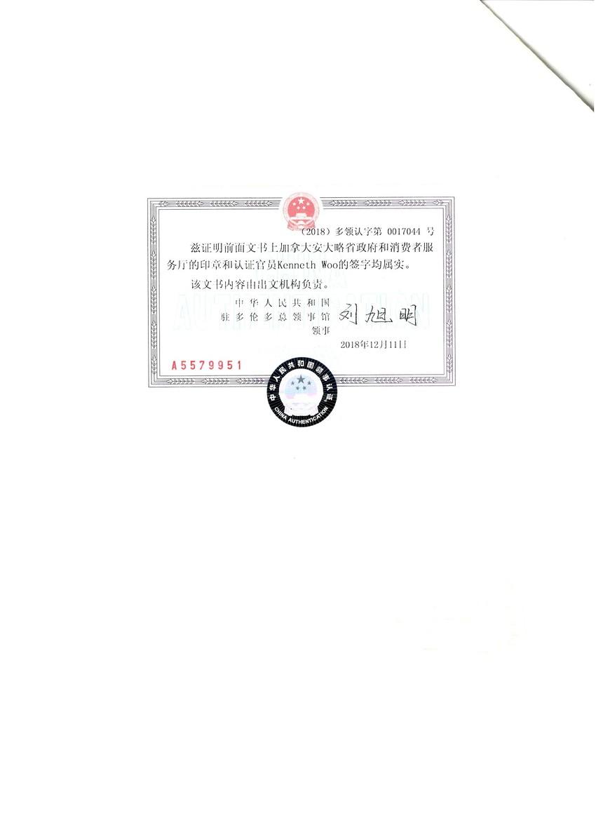 领事馆认证页 - 放弃继承权.jpg