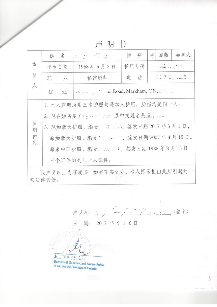 同一人公证书-唐炳豪_页面_3 修改.jpg