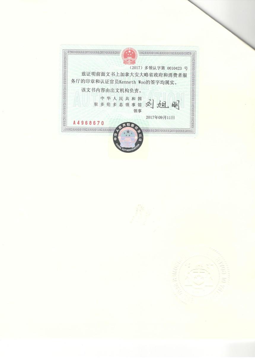 同一人公证书-唐炳豪_页面_2.jpg