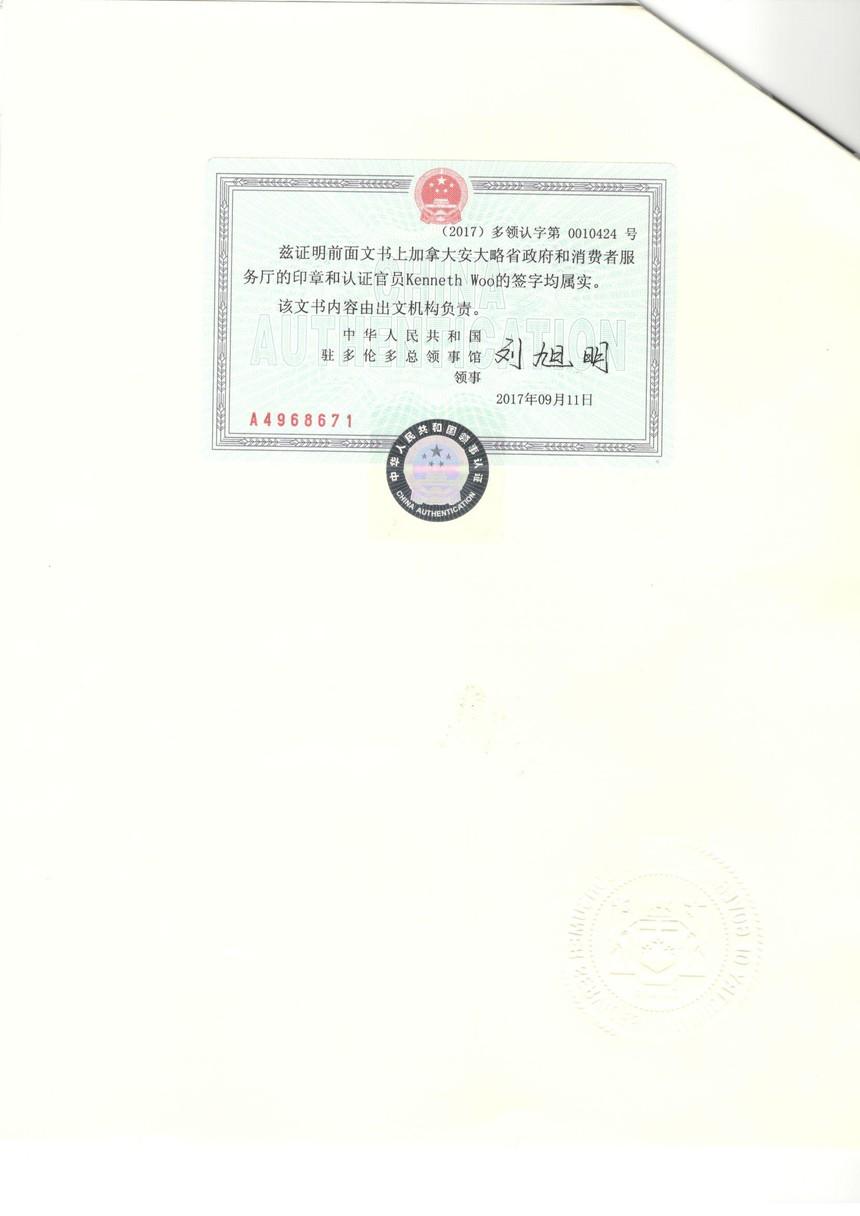 华译网 加拿大无犯罪记录三级认证 张怡_页面_2.jpg