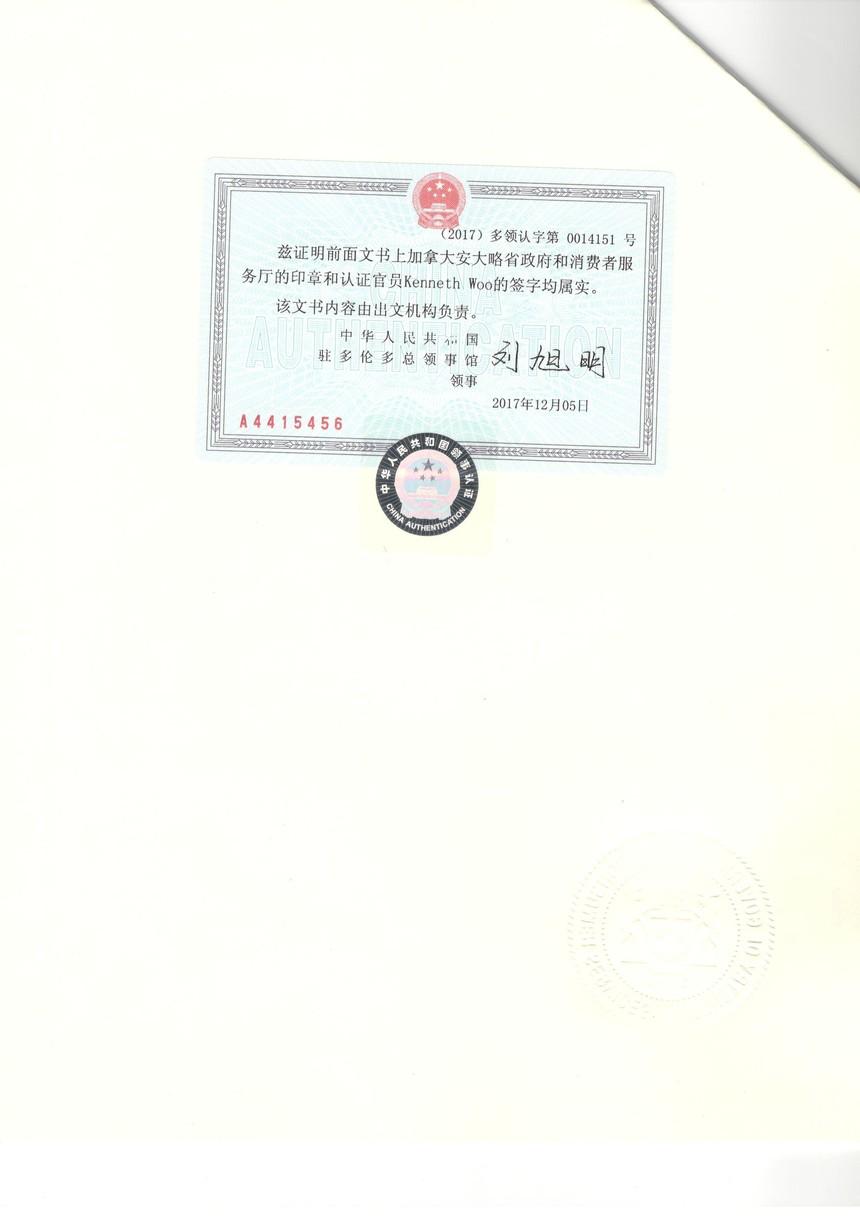 无犯罪记录三级认证文件 zhangjida_页面_2.jpg