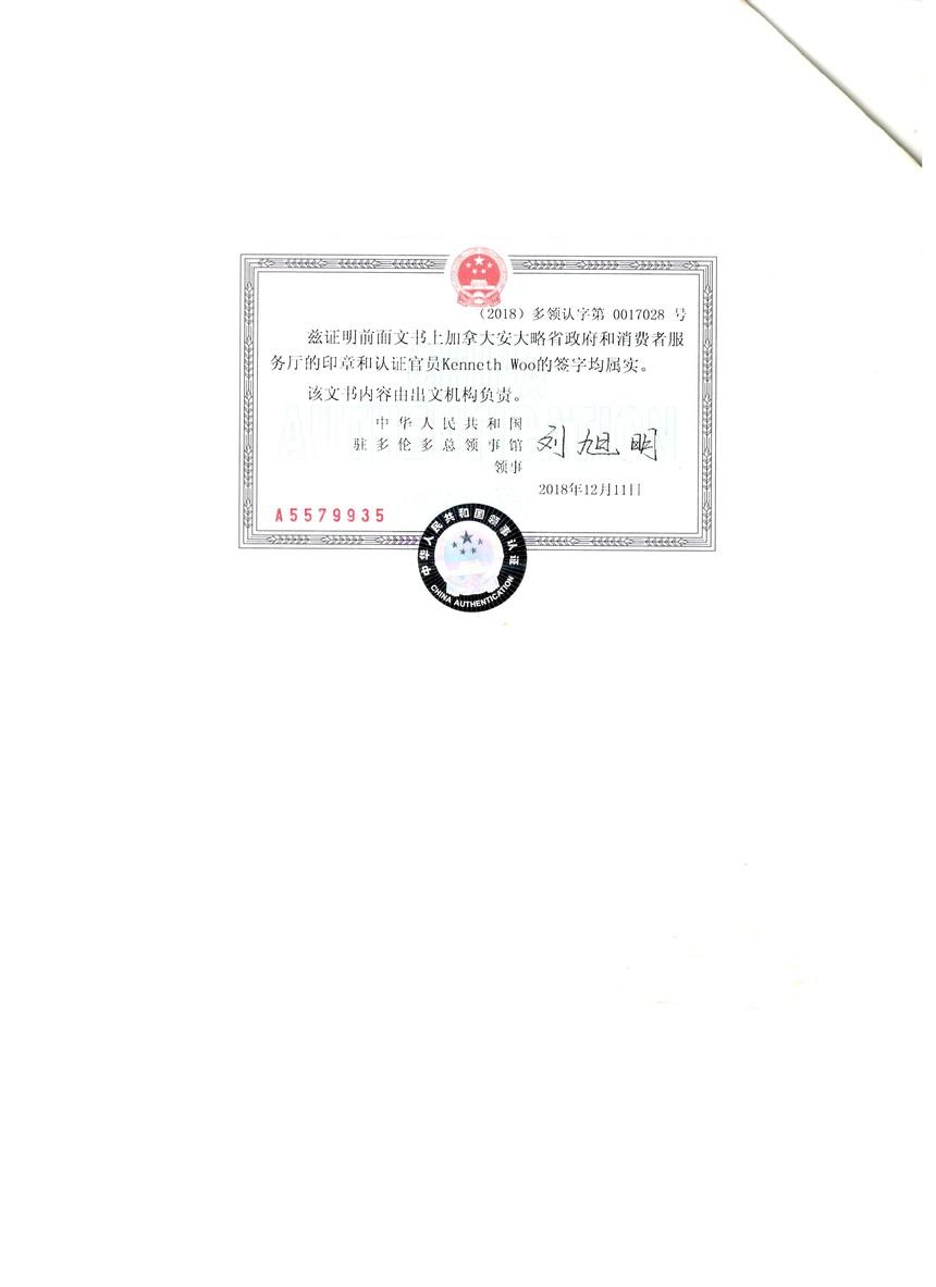 放弃继承权领事馆认证页.jpg
