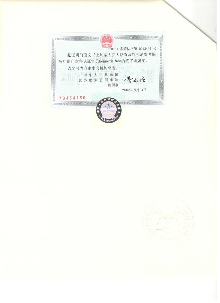 国内公司贷款担保委托书公证书 1-领事馆认证页.jpg