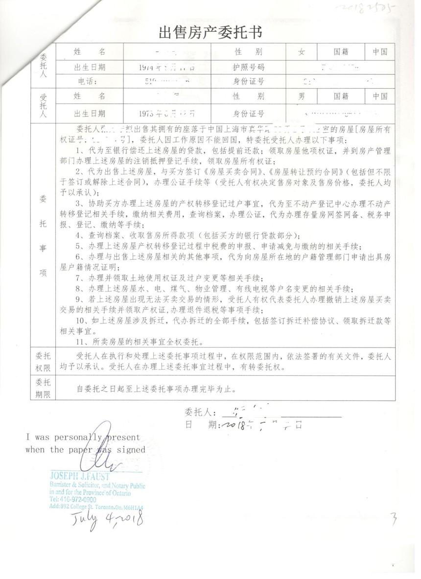 售房委托书三级认证 律师公证页.jpg