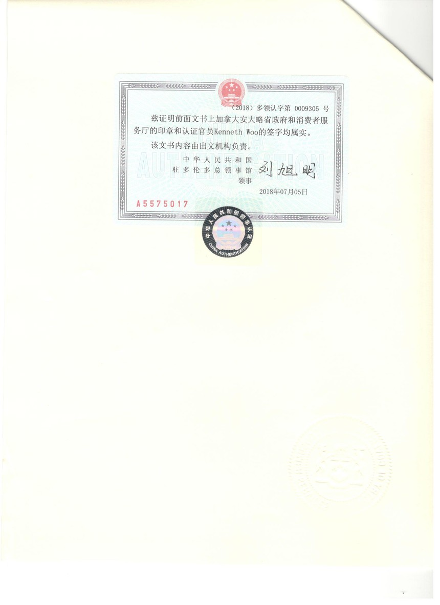 售房委托书三级认证 领事馆认证页.jpg
