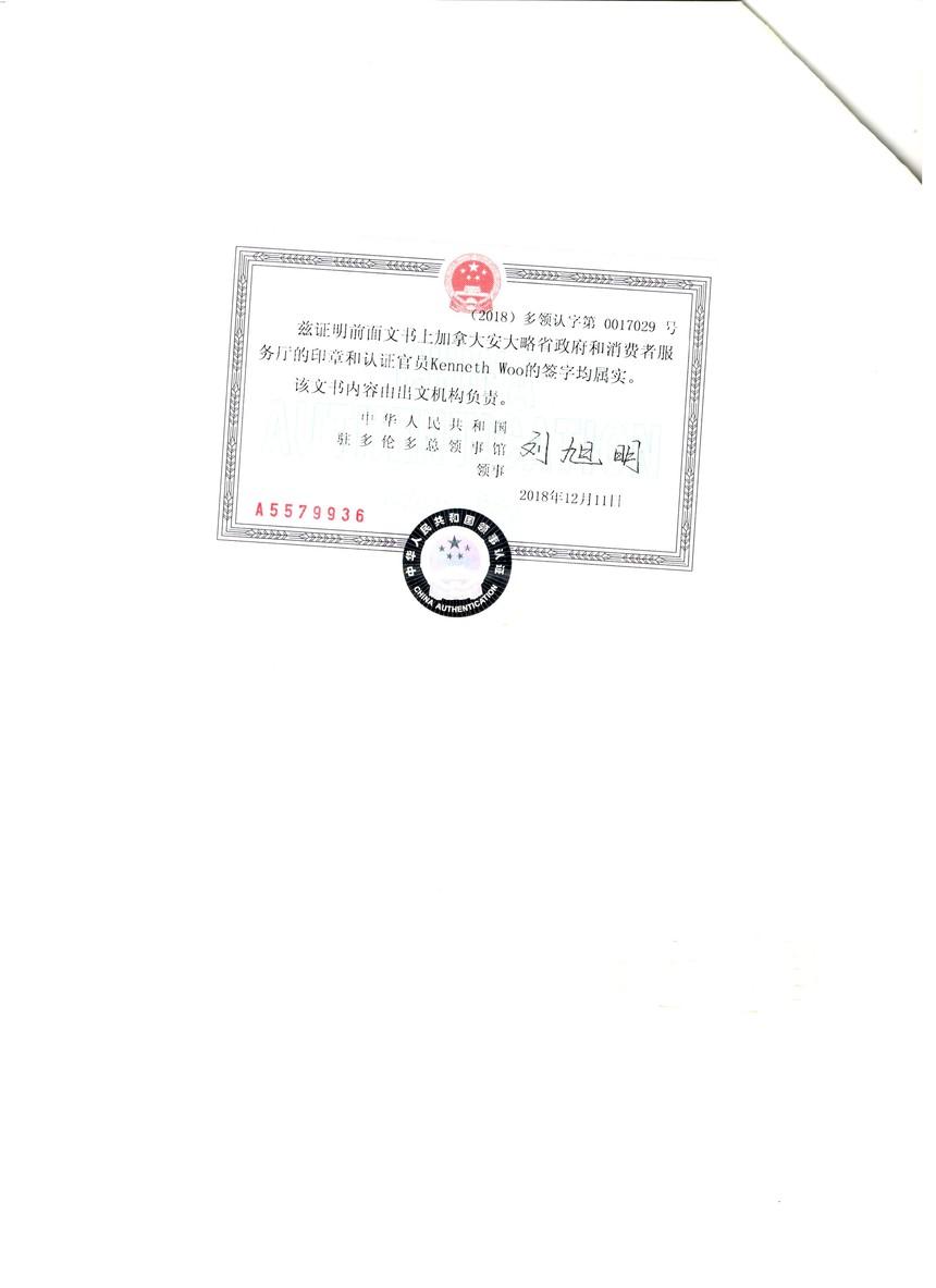 多伦多结婚证 领事馆认证页.jpg