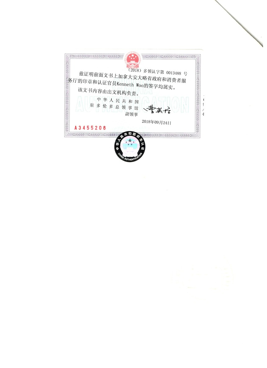 购房委托书 领事馆认证页.jpg