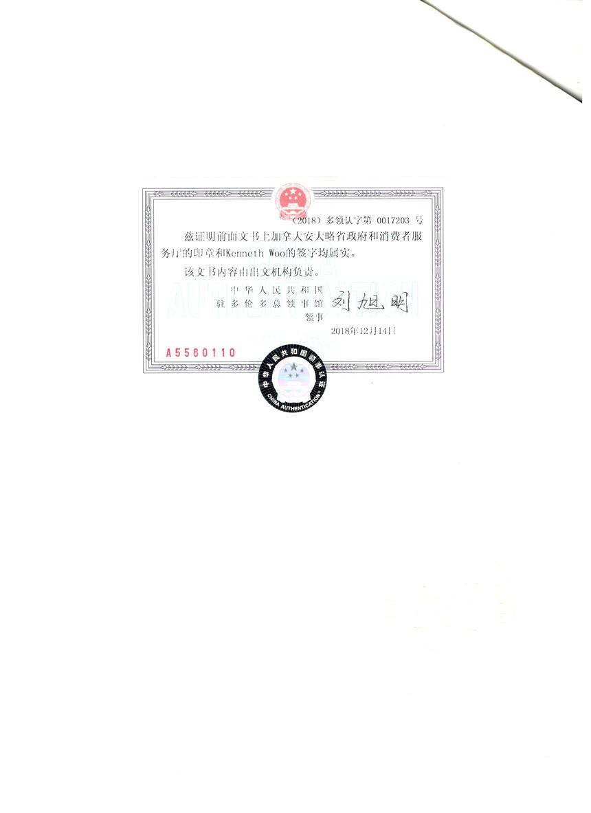 公司委托书 领事馆页.jpg