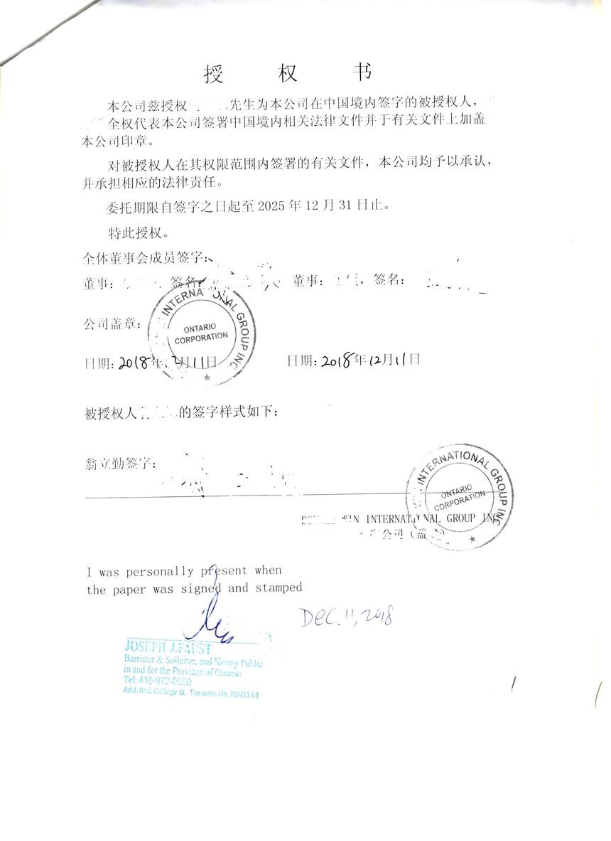 公司委托书 律师公证页.jpg