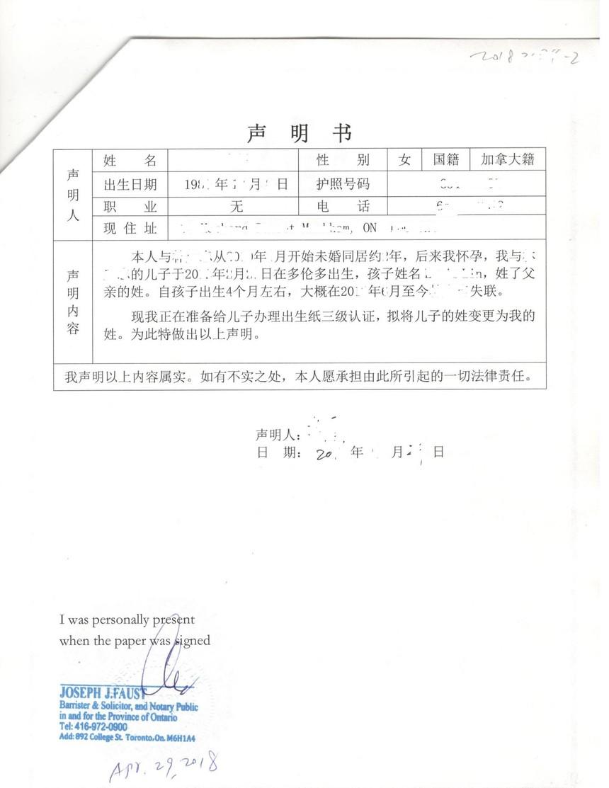 20182294-2声明书公证认证书_页面_4.jpg