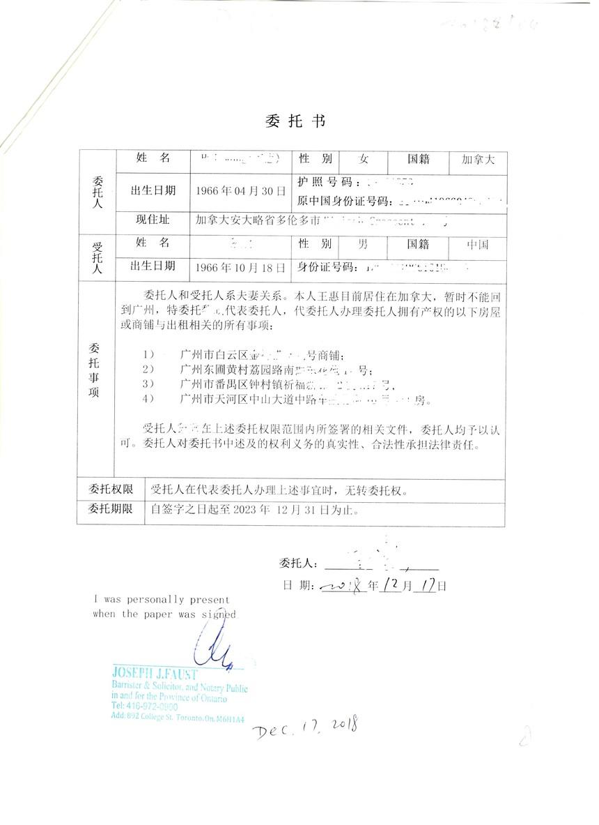 商铺出租委托 律师公证页 20184004.jpg