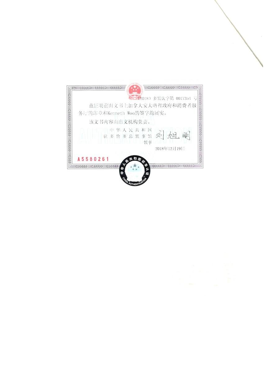 商铺出租委托 领事馆认证页 20184004.jpg