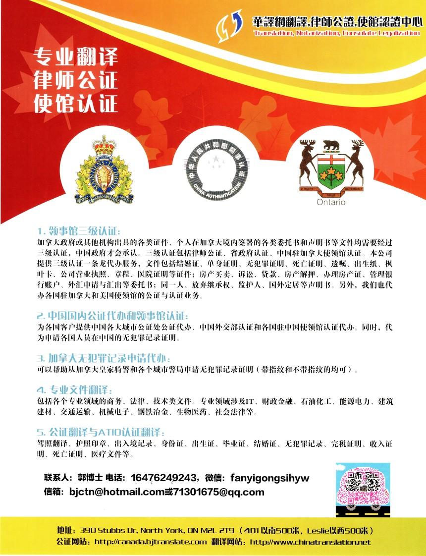 领事馆公证认证彩页 中文.jpg