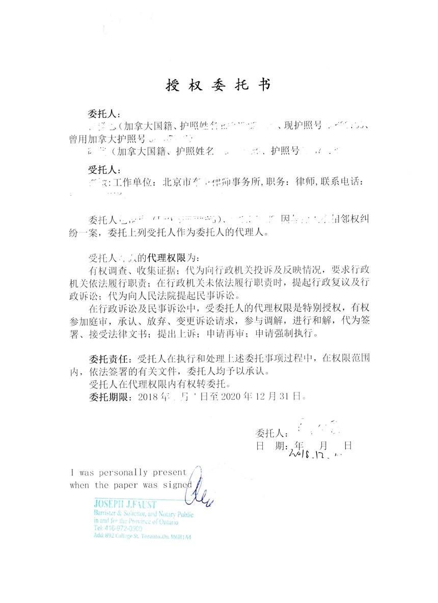 邻里纠纷诉讼委托书 律师公证页2018.jpg