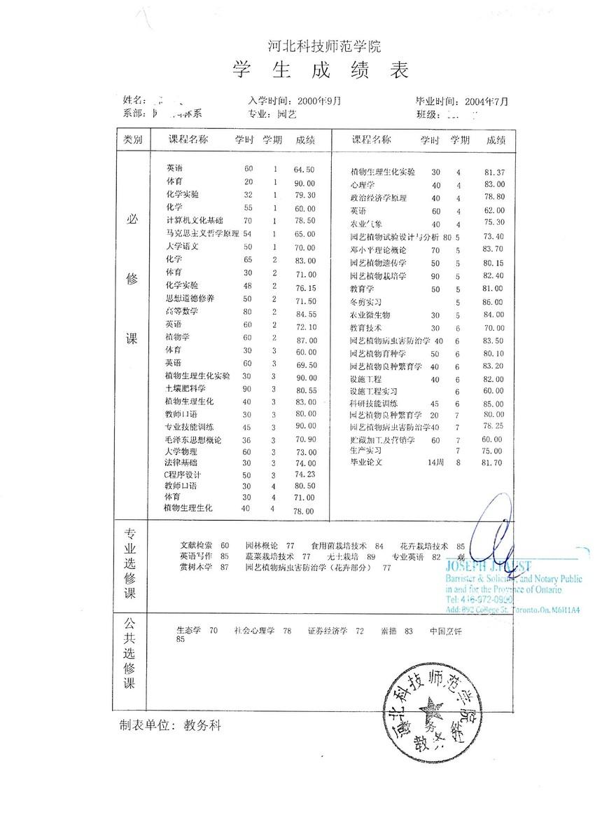 翻译公证件-3 - 副本.jpg