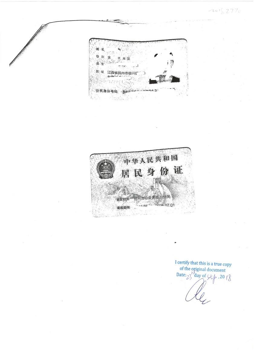 身份证翻译公证件-2 - 副本.jpg