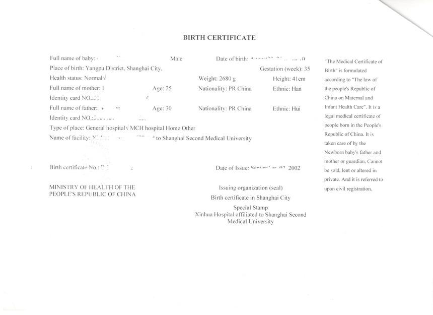 出生证公证书 薛-2 - 副本.jpg