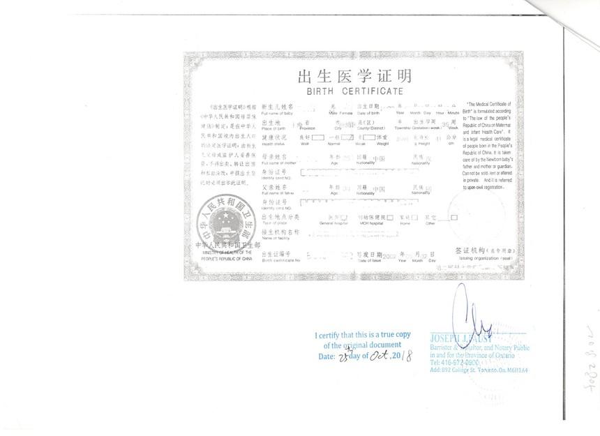 出生证公证书 薛-3 - 副本.jpg