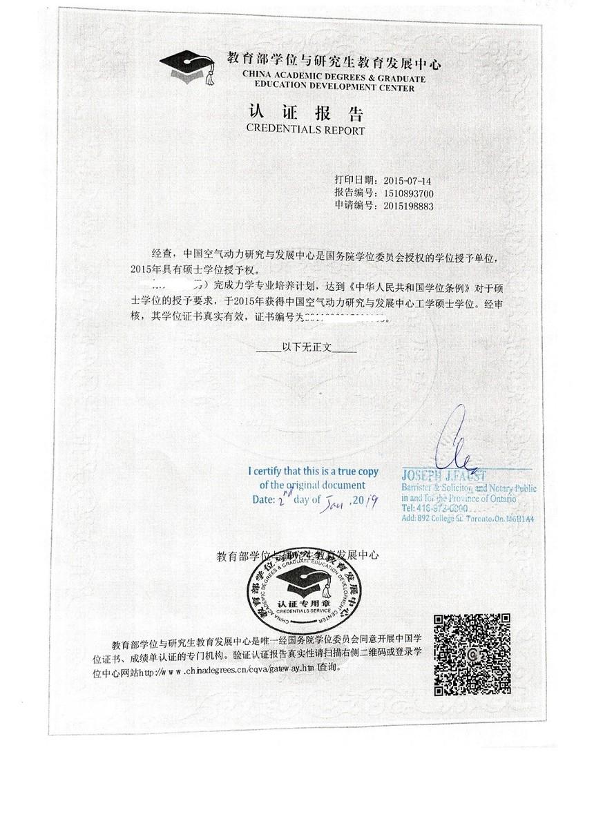 学位证书认证翻译件-3 - 副本.jpg