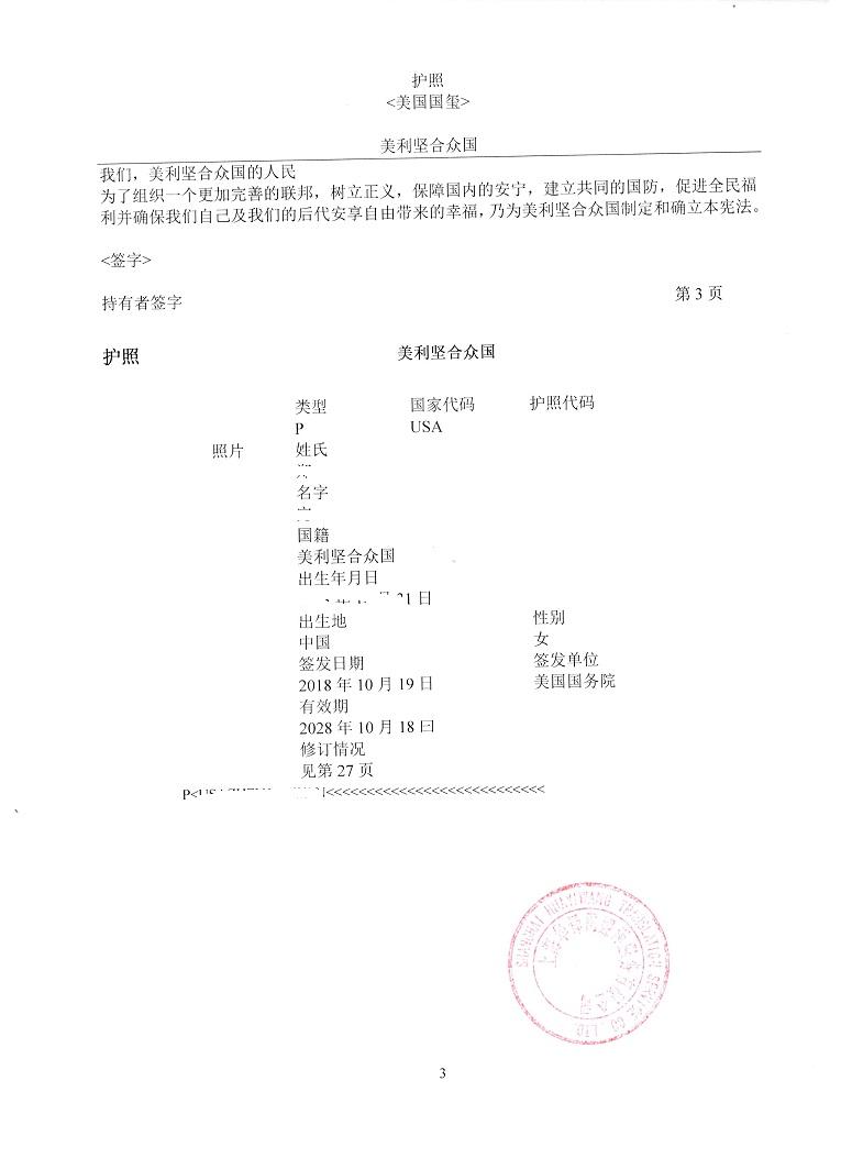 翻译公证 美国护照-2 - 副本.jpg