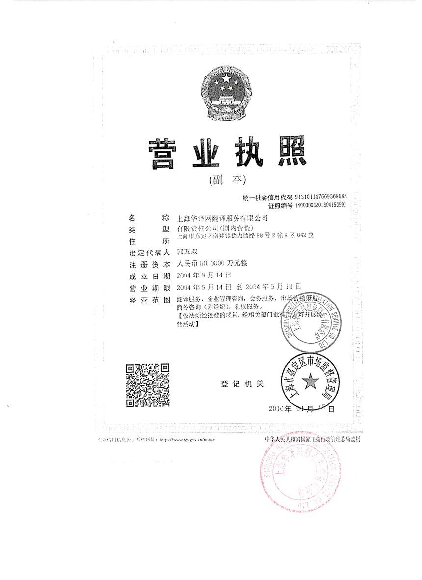 翻译公证 美国护照-3 - 副本.jpg