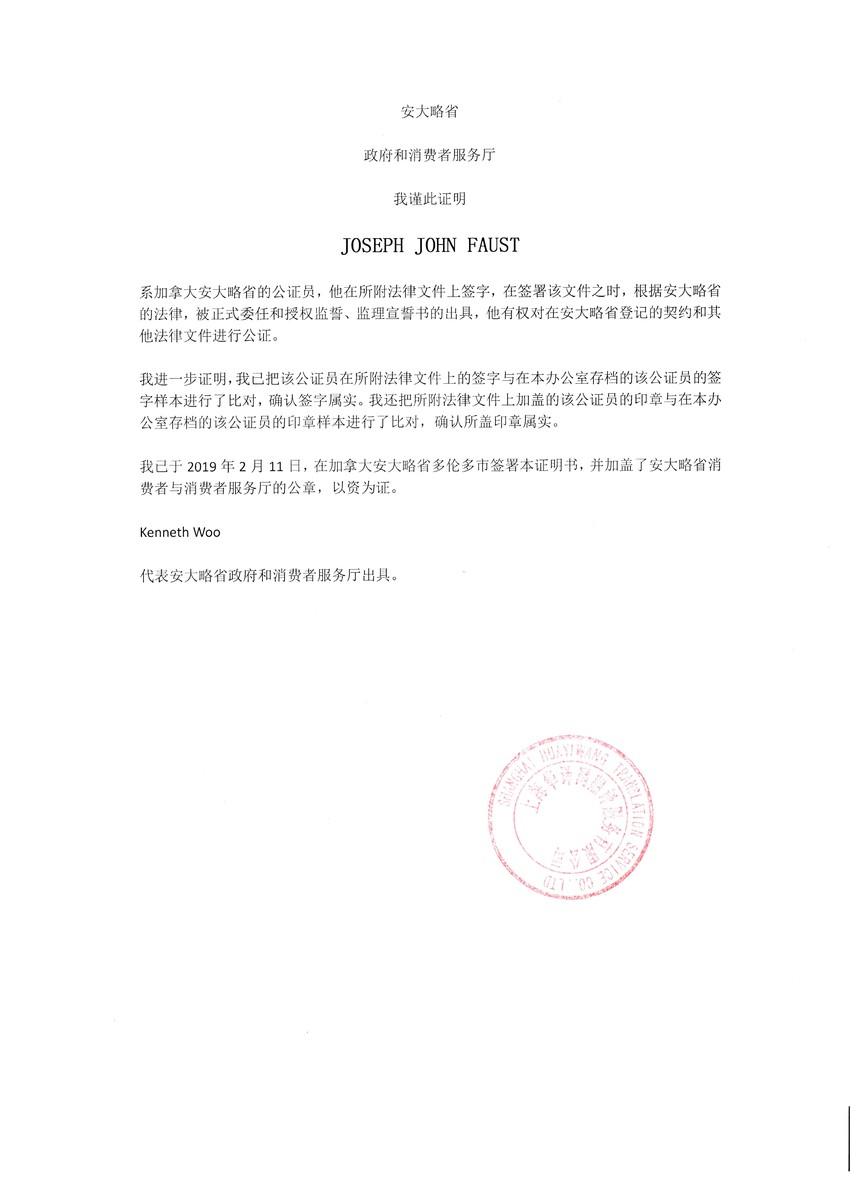 省政府认证页 翻译盖章.jpg