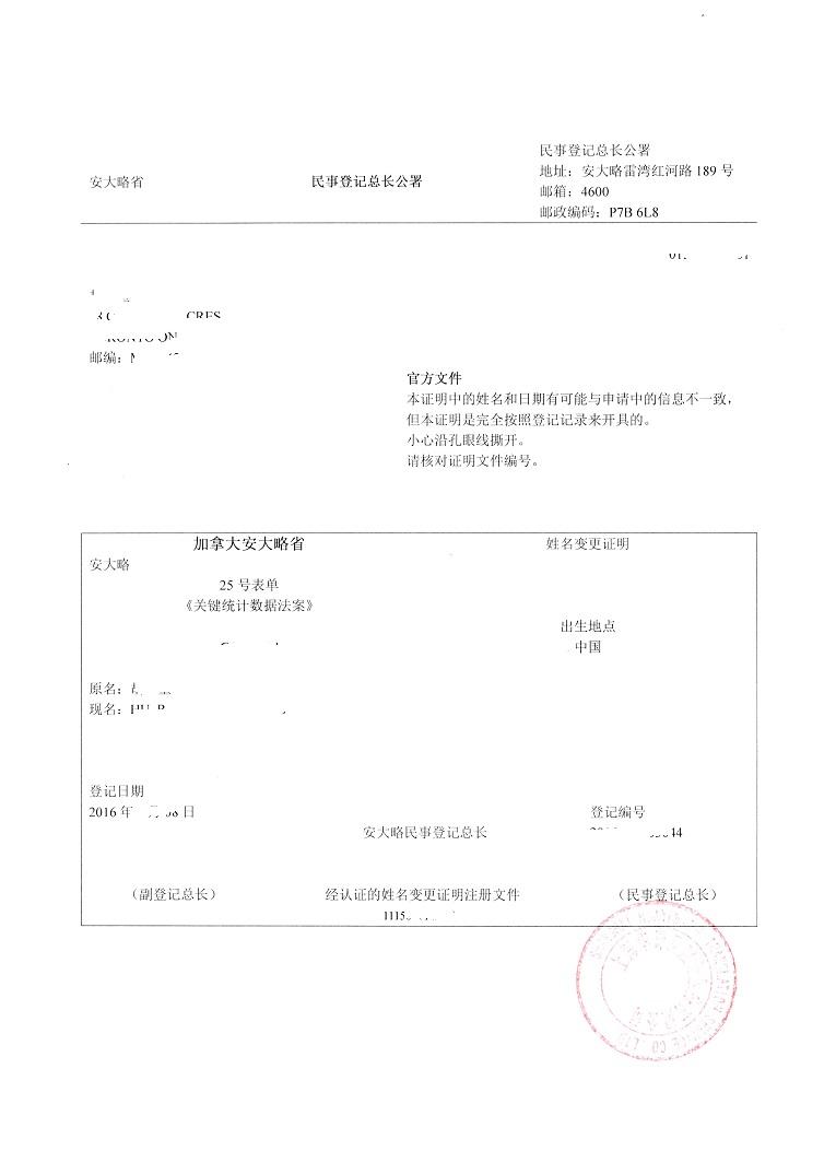 姓名变更证明翻译盖章 - 副本.jpg