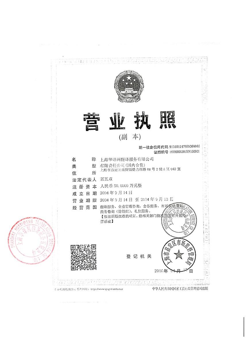 翻译公司营业执照 盖章.jpg