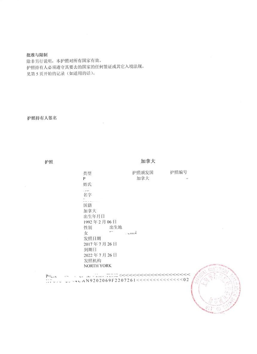 护照翻译盖章 - 副本.jpg