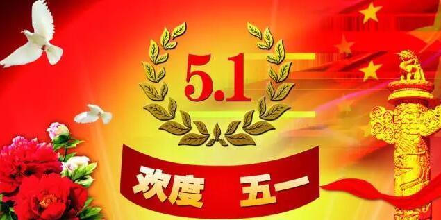 51劳动节.jpg