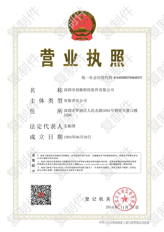 深圳市润衡财经软件有限公司_营业执照-新.jpg