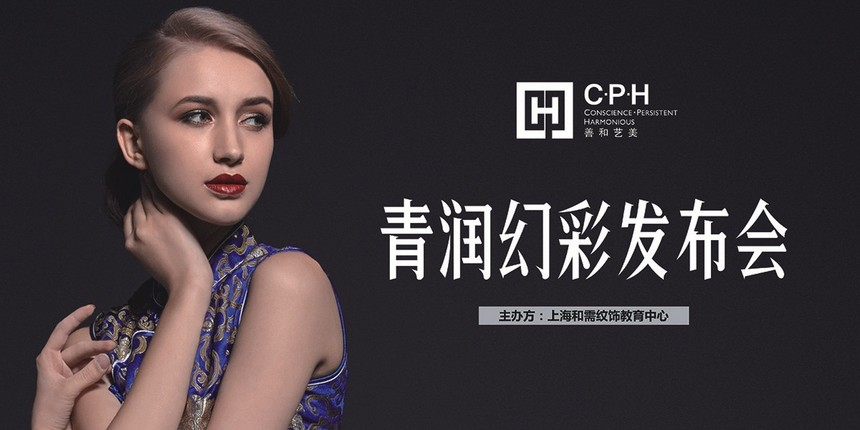 CPH发布会s.jpg