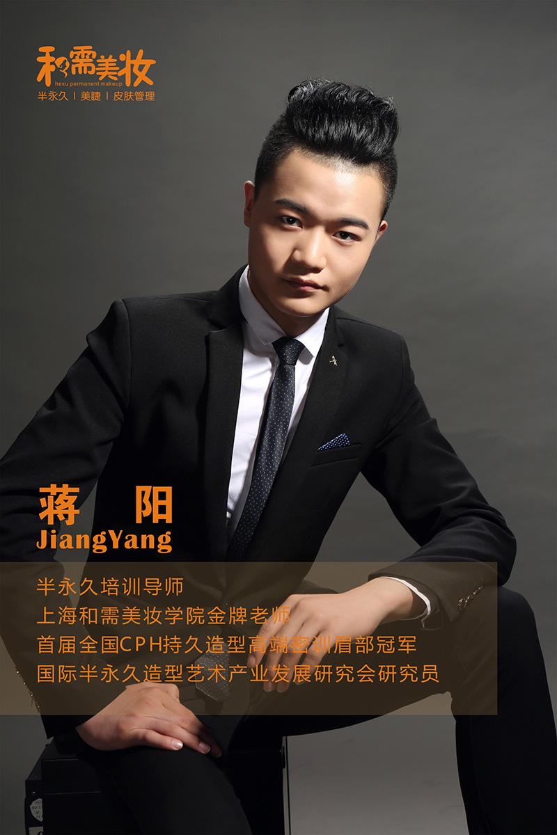 蒋阳老师a.jpg