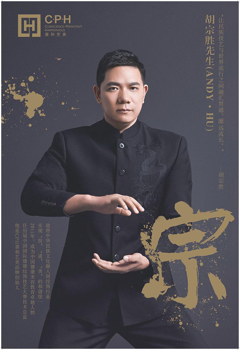 胡总个人宣传海报.jpg