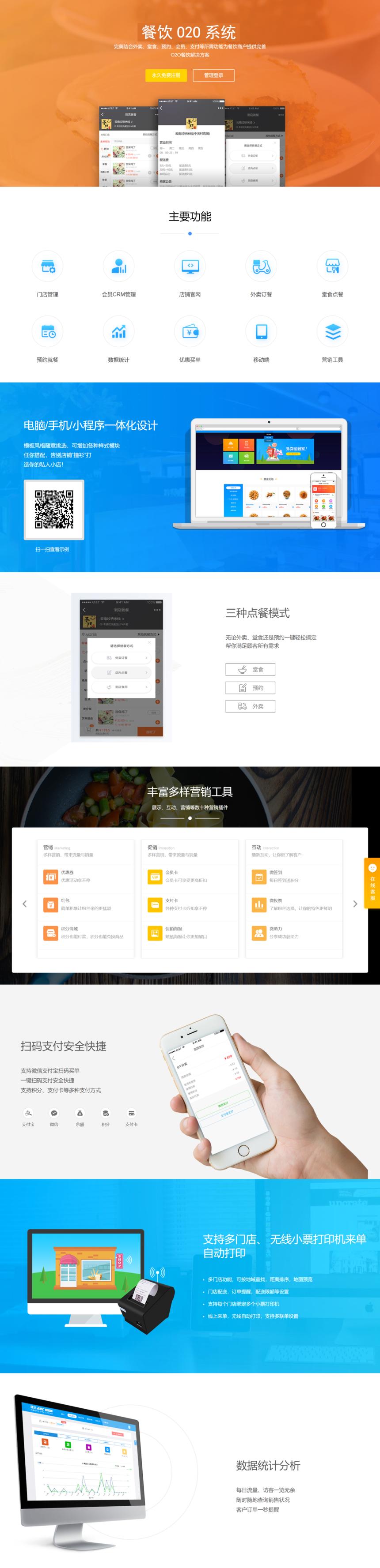 餐饮系统_微信餐饮系统_餐饮O2O_免费餐饮系统_建站ABC2.png