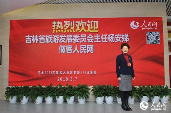 全国政协委员、吉林省旅游发展委员会主任杨安娣做客人民网。